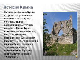 История Крыма Начиная с 3 века в Крым вторгаются различные племена – готы, гу