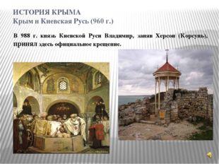 ИСТОРИЯ КРЫМА Крым и Киевская Русь (960 г.) В 988 г. князь Киевской Руси Влад