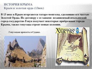 ИСТОРИЯ КРЫМА Крым и золотая орда (13век) В 13 веке в Крым вторгаются татаро-