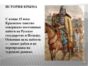 ИСТОРИЯ КРЫМА С конца 15 века Крымское ханство совершало постоянные набеги на