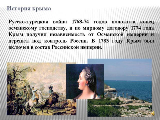История крыма Русско-турецкая война 1768-74 годов положила конец османскому г...