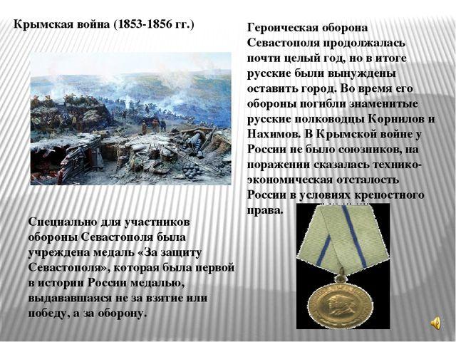 Крымская война (1853-1856 гг.) Героическая оборона Севастополя продолжалась п...