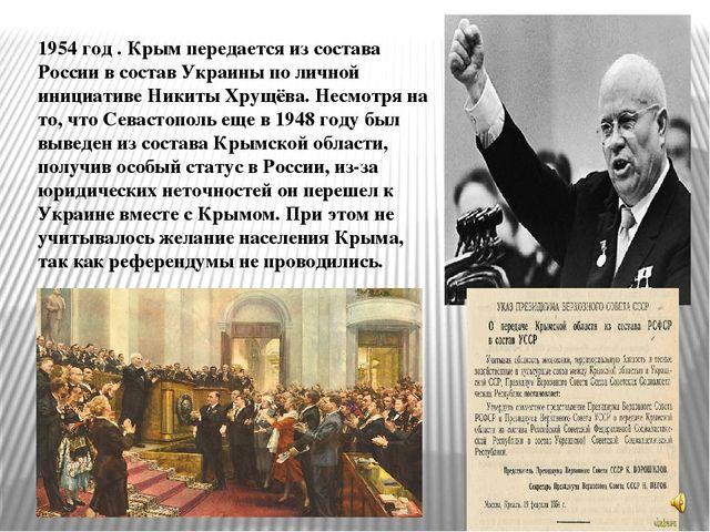 1954 год . Крым передается из состава России в состав Украины по личной иници...