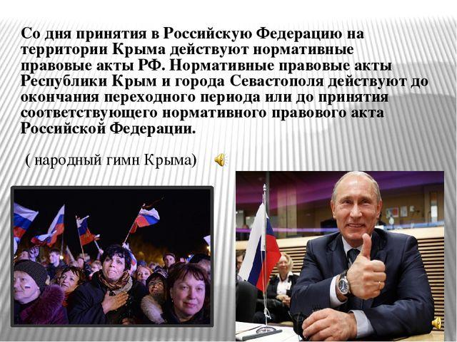 Со дня принятия в Российскую Федерацию на территории Крыма действуют норматив...