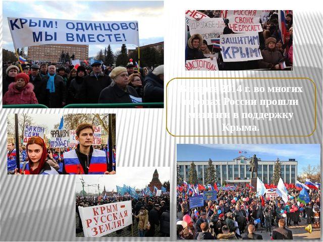 В марте 2014 г. во многих городах России прошли митинги в поддержку Крыма.