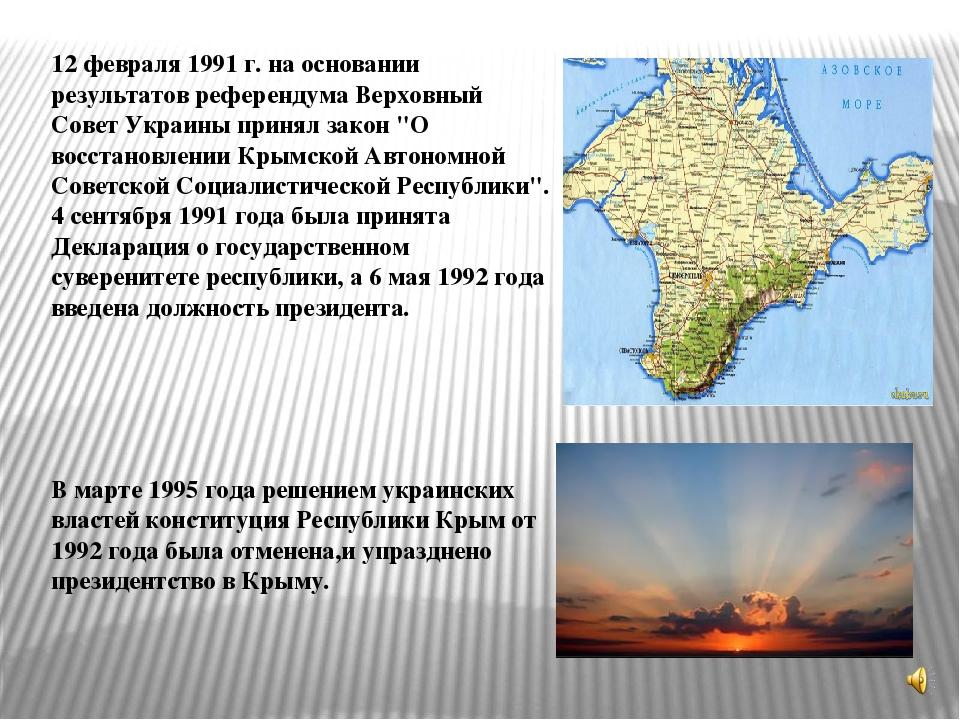 12 февраля 1991 г. на основании результатов референдума Верховный Совет Украи...