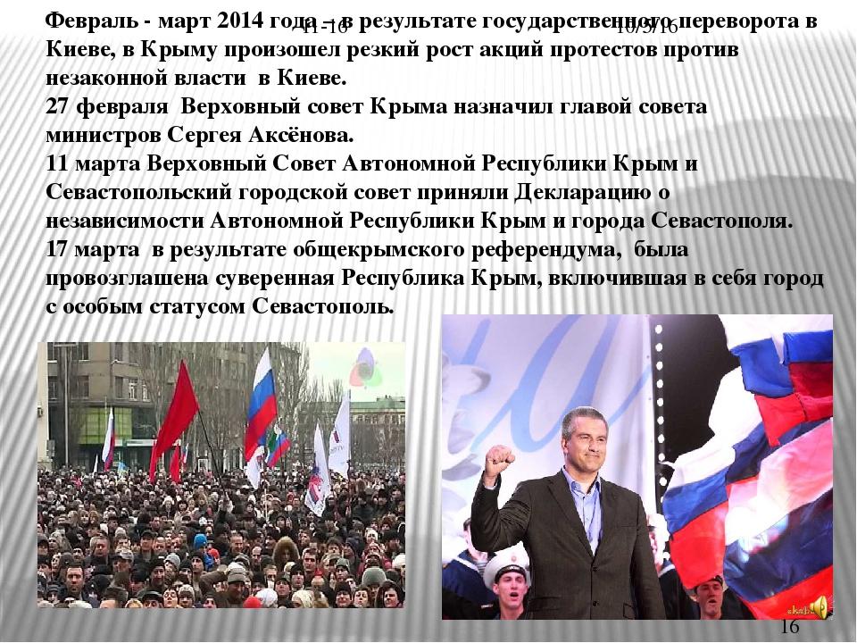 Февраль - март 2014 года – в результате государственного переворота в Киеве,...
