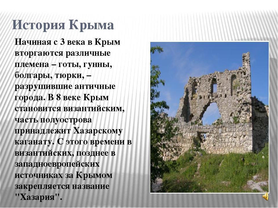 История Крыма Начиная с 3 века в Крым вторгаются различные племена – готы, гу...
