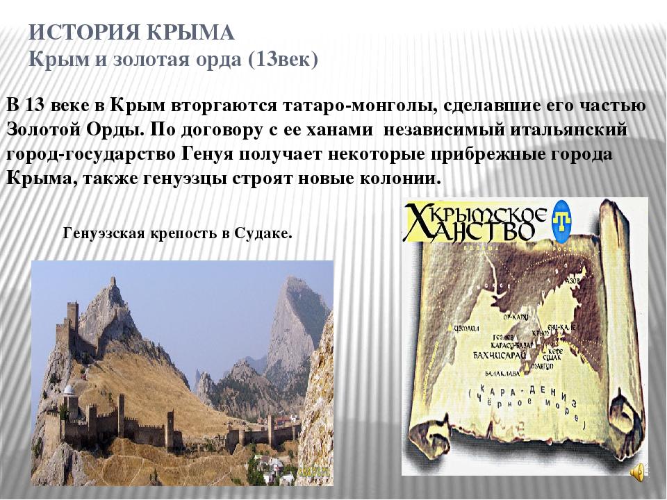 ИСТОРИЯ КРЫМА Крым и золотая орда (13век) В 13 веке в Крым вторгаются татаро-...
