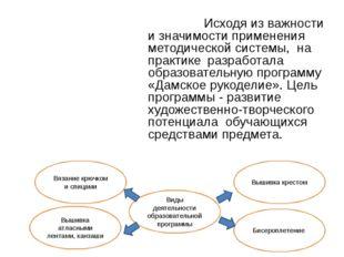 Исходя из важности и значимости применения методической системы, на практи
