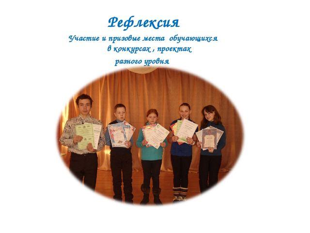 Рефлексия Участие и призовые места обучающихся в конкурсах , проектах разного...