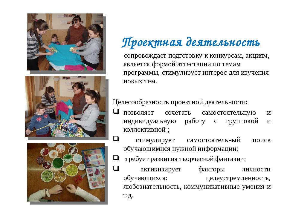 Проектная деятельность сопровождает подготовку к конкурсам, акциям, является...