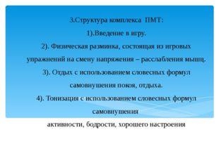 3.Структура комплекса ПМТ: 1).Введение в игру. 2). Физическая разминка, состо