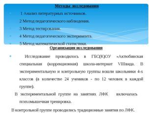 Методы исследования 1 Анализ литературных источников. 2 Метод педагогическог