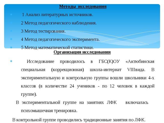 Методы исследования 1 Анализ литературных источников. 2 Метод педагогическог...
