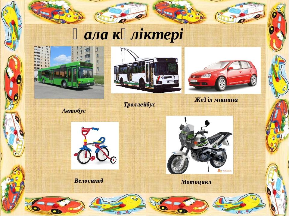 Автобус Мотоцикл Велосипед Троллейбус Жеңіл машина Қала көліктері