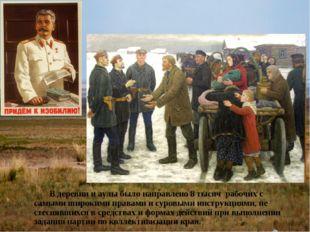 В деревни и аулы было направлено 8 тысяч рабочих с самыми широкими правами и