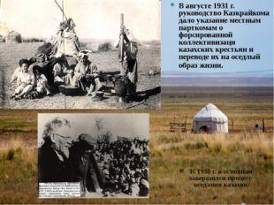 В августе 1931 г. руководство Казкрайкома дало указание местным парткомам о ф
