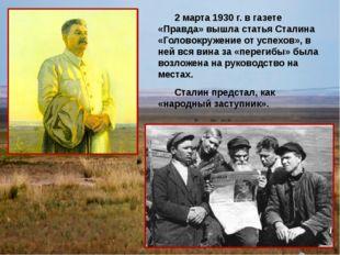 2 марта 1930 г. в газете «Правда» вышла статья Сталина «Головокружение от усп