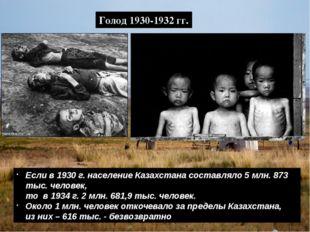 Голод 1930-1932 гг. Если в 1930 г. население Казахстана составляло 5 млн. 873