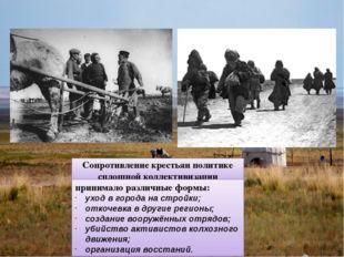 Сопротивление крестьян политике сплошной коллективизации принимало различные