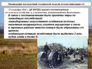 Ликвидация последствий сталинской модели коллективизации с/х 17 сентября 1932
