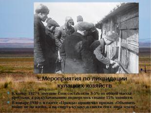 Мероприятия по ликвидации кулацких хозяйств К концу 1927 г. имущие слои соста