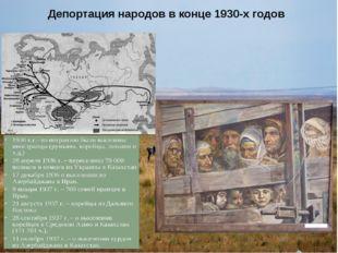 Депортация народов в конце 1930-х годов