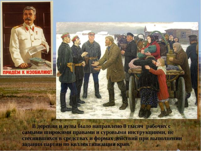 В деревни и аулы было направлено 8 тысяч рабочих с самыми широкими правами и...