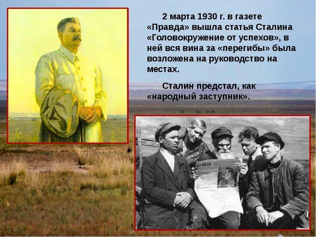 2 марта 1930 г. в газете «Правда» вышла статья Сталина «Головокружение от усп...