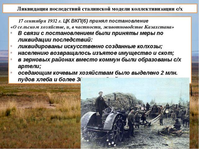 Ликвидация последствий сталинской модели коллективизации с/х 17 сентября 1932...