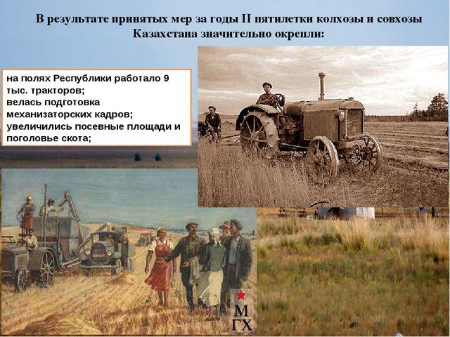 В результате принятых мер за годы II пятилетки колхозы и совхозы Казахстана з...