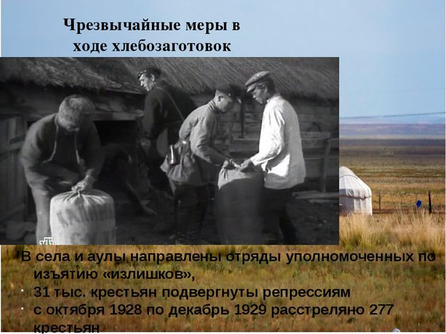 В села и аулы направлены отряды уполномоченных по изъятию «излишков», 31 тыс....