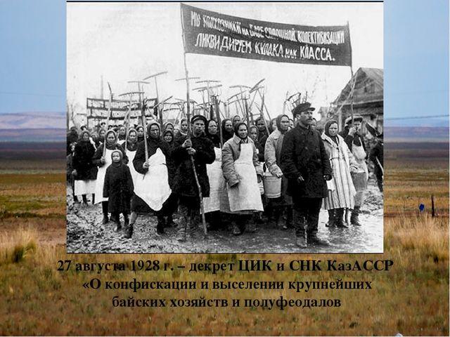 27 августа 1928 г. – декрет ЦИК и СНК КазАССР «О конфискации и выселении круп...