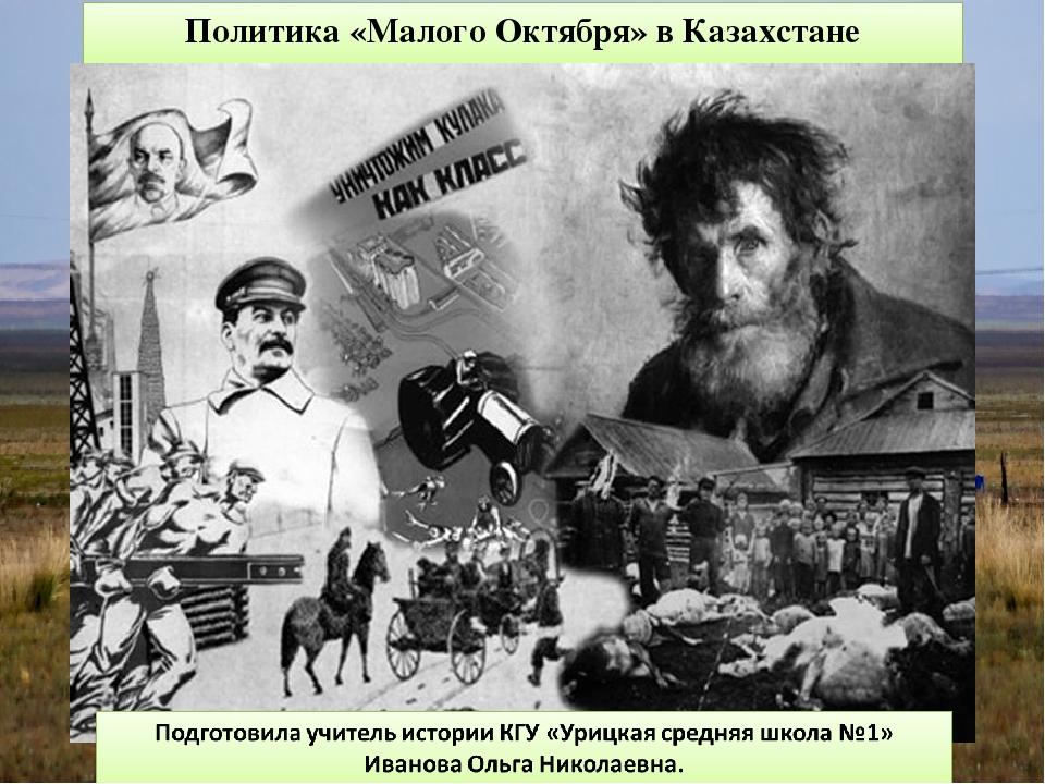 Политика «Малого Октября» в Казахстане