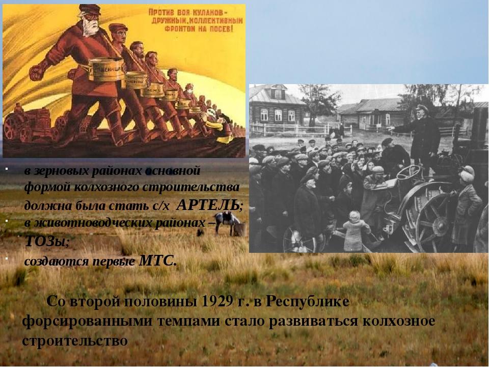 Со второй половины 1929 г. в Республике форсированными темпами стало развиват...