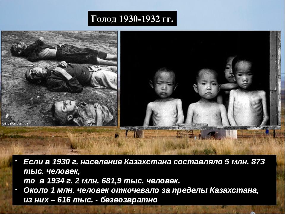 Голод 1930-1932 гг. Если в 1930 г. население Казахстана составляло 5 млн. 873...