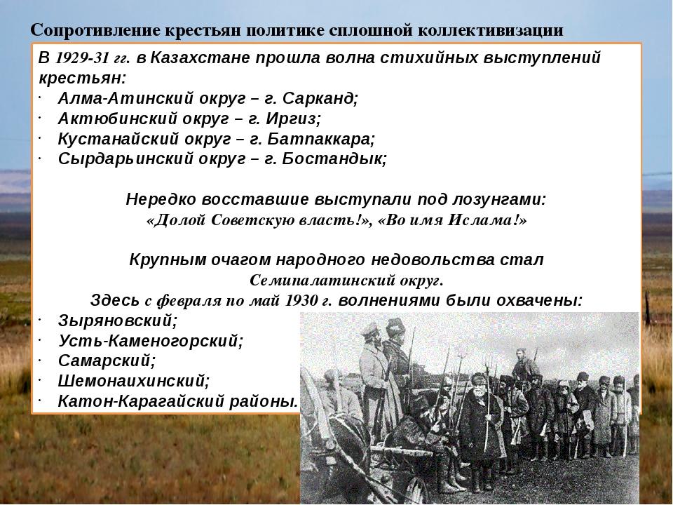 Сопротивление крестьян политике сплошной коллективизации В 1929-31 гг. в Каза...