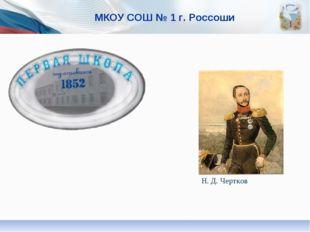 Н. Д. Чертков МКОУ СОШ № 1 г. Россоши