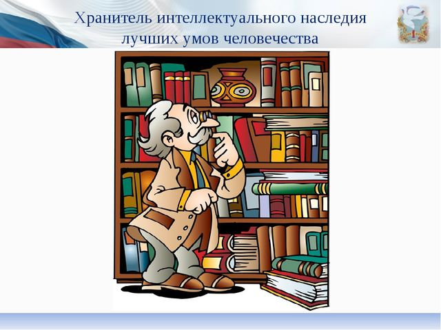 Хранитель интеллектуального наследия лучших умов человечества