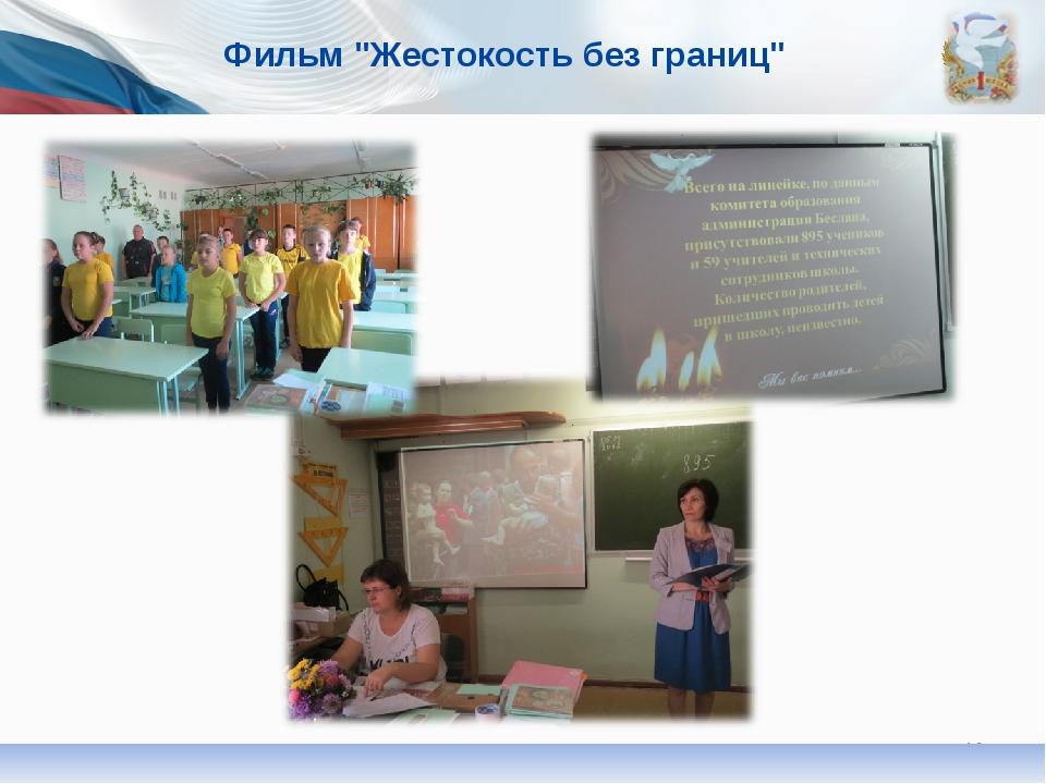 """Фильм """"Жестокость без границ"""" *"""