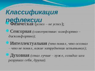 Классификация рефлексии Физическая (успел – не успел); Сенсорная (самочувстви