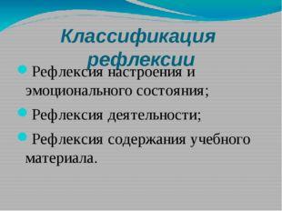 Классификация рефлексии Рефлексия настроения и эмоционального состояния; Рефл