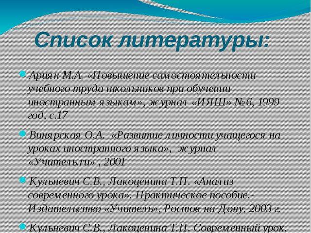 Список литературы: Ариян М.А. «Повышение самостоятельности учебного труда шко...