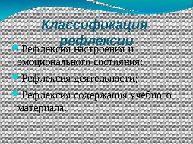 Классификация рефлексии Рефлексия настроения и эмоционального состояния; Рефл...
