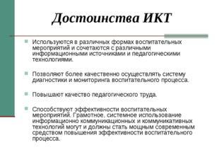 Достоинства ИКТ Используются в различных формах воспитательных мероприятий и