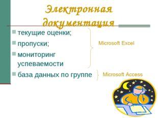 Электронная документация текущие оценки; пропуски; мониторинг успеваемости ба