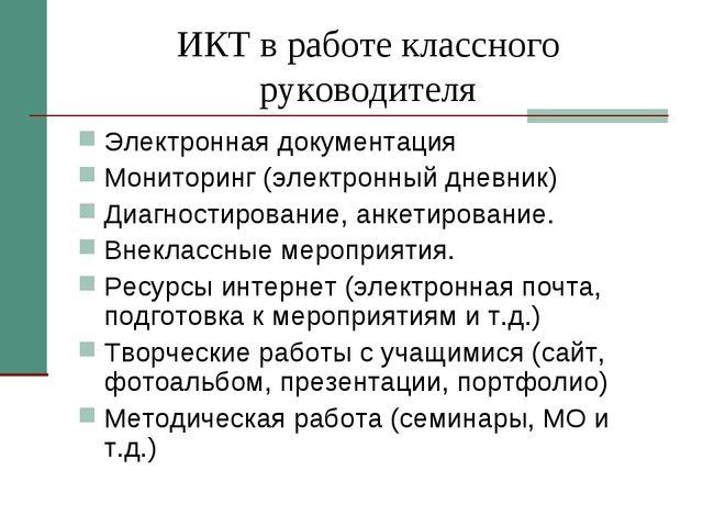 ИКТ в работе классного руководителя Электронная документация Мониторинг (элек...