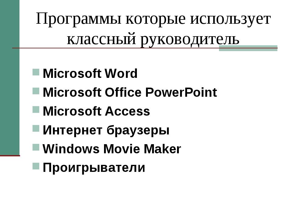 Программы которые использует классный руководитель Microsoft Word Microsoft O...