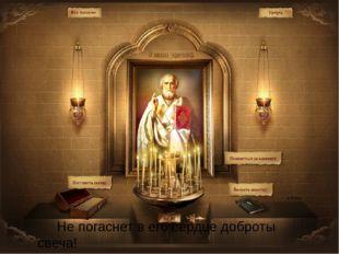 Не погаснет в его сердце доброты свеча!